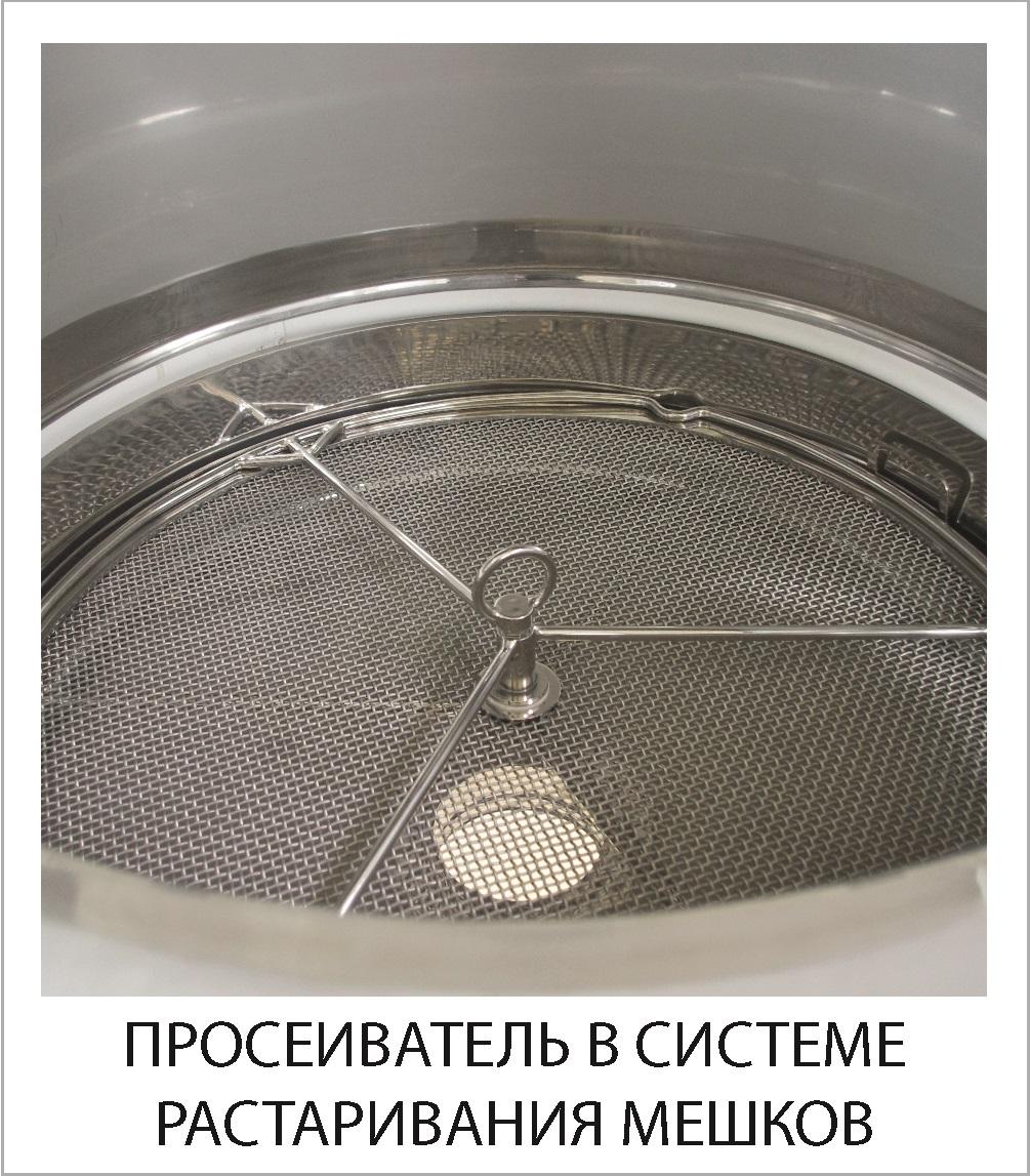 PROSEIVATEL_V_SISTEME_RASTARIVANIYa_MEShKOV.jpg
