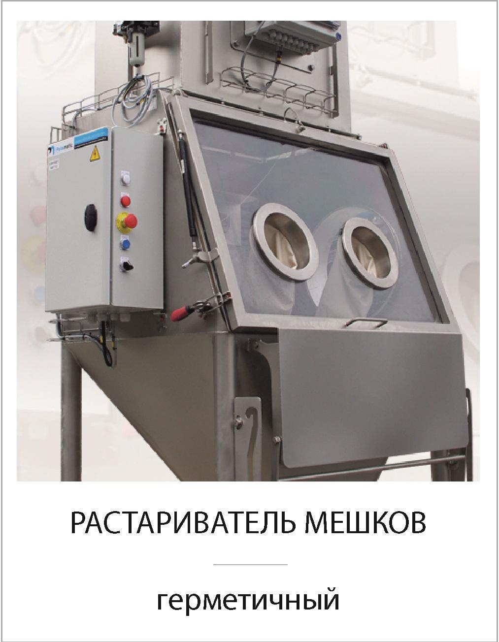 RASTARIVATEL_MEShKOV_germetichnyy.jpg