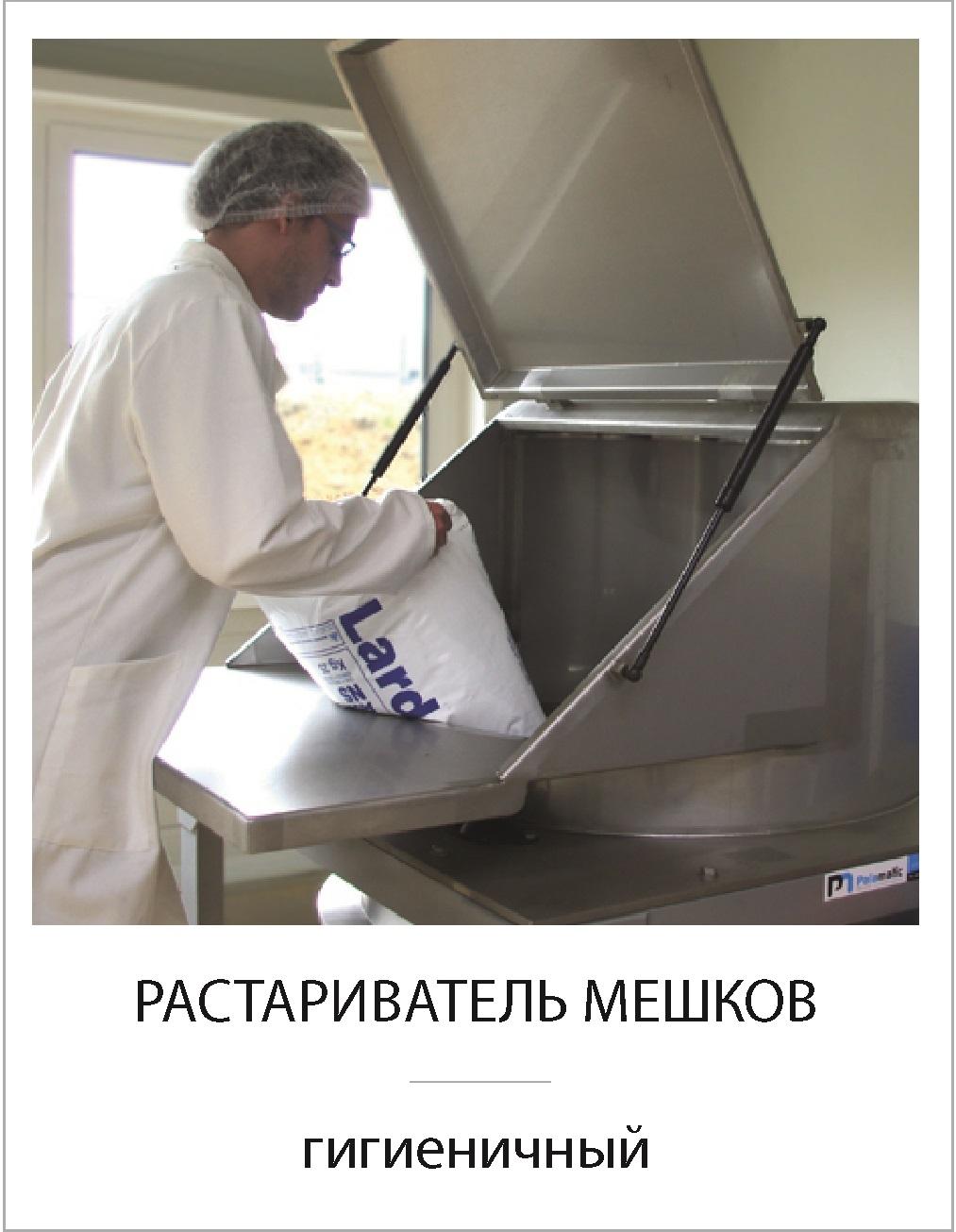 RASTARIVATEL_MEShKOV_gigienichnyy.jpg