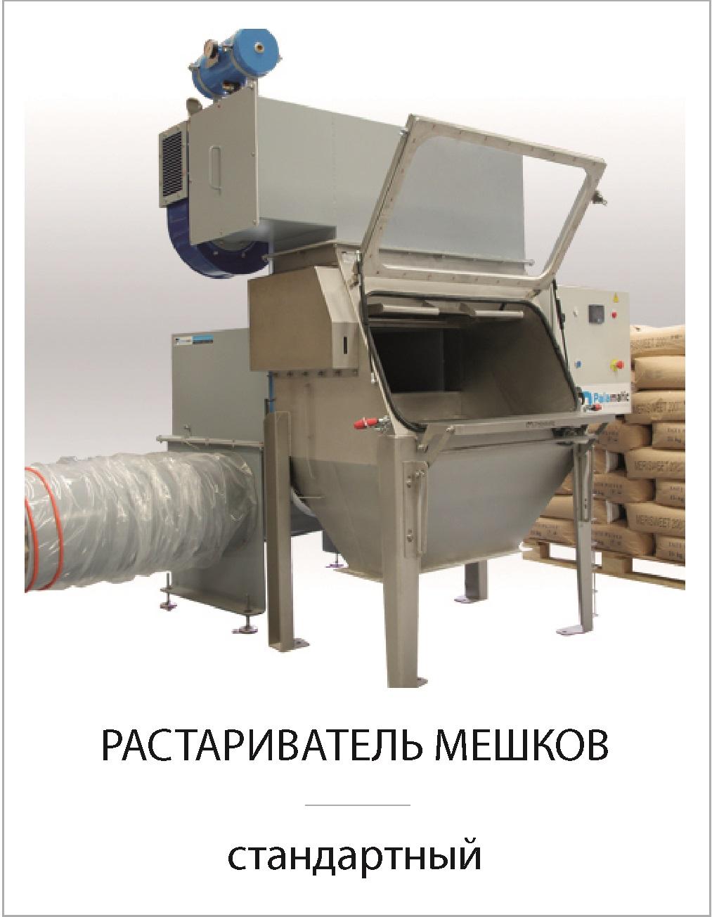 RASTARIVATEL_MEShKOV_standartnyy.jpg