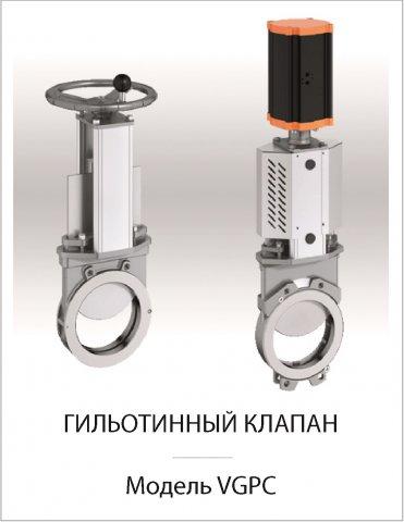 GILOTINNYY_KLAPAN_Model_VGPC.jpg