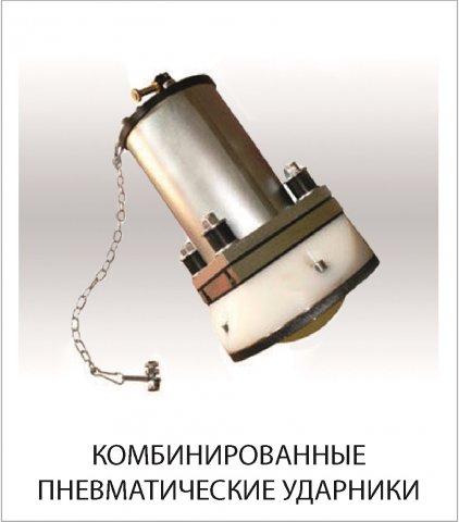 KOMBINIROVANNYE_PNEVMATIChESKIE_UDARNIKI.jpg