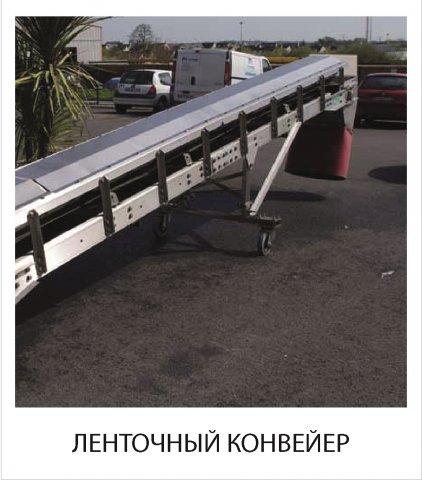 LENTOChNYY_KONVEYER.jpg