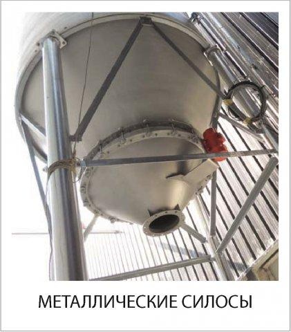 METALLIChESKIE_SILOSY.jpg