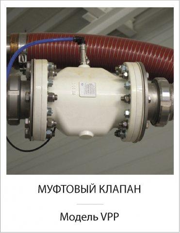 MUFTOVYE_KLAPANY_Model_VPP.jpg