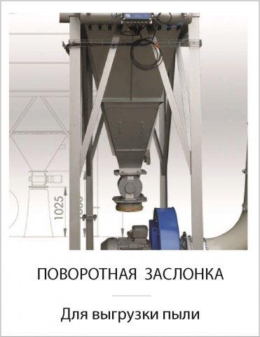 POVOROTNAYa_ZASLONKA_Dlya_vygruzki_pyli.jpg