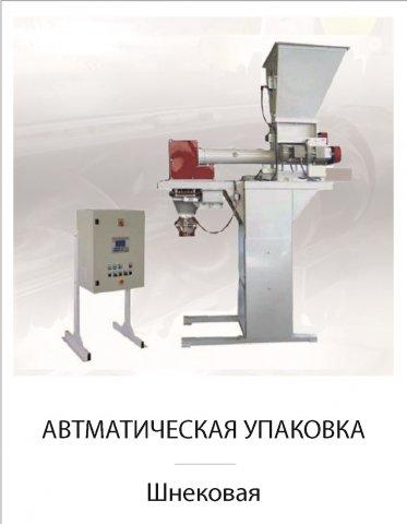 Shnekovaya.jpg