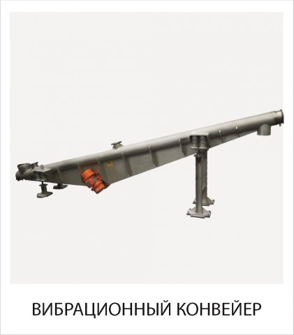 VIBRACIONNYY_KONVEYER.jpg